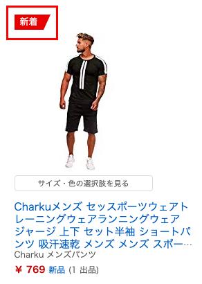 Amazonの新着マーク
