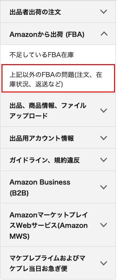 Amazonのテクニカルサポート