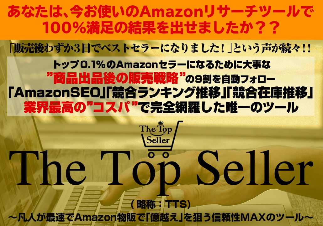 The Top Seller
