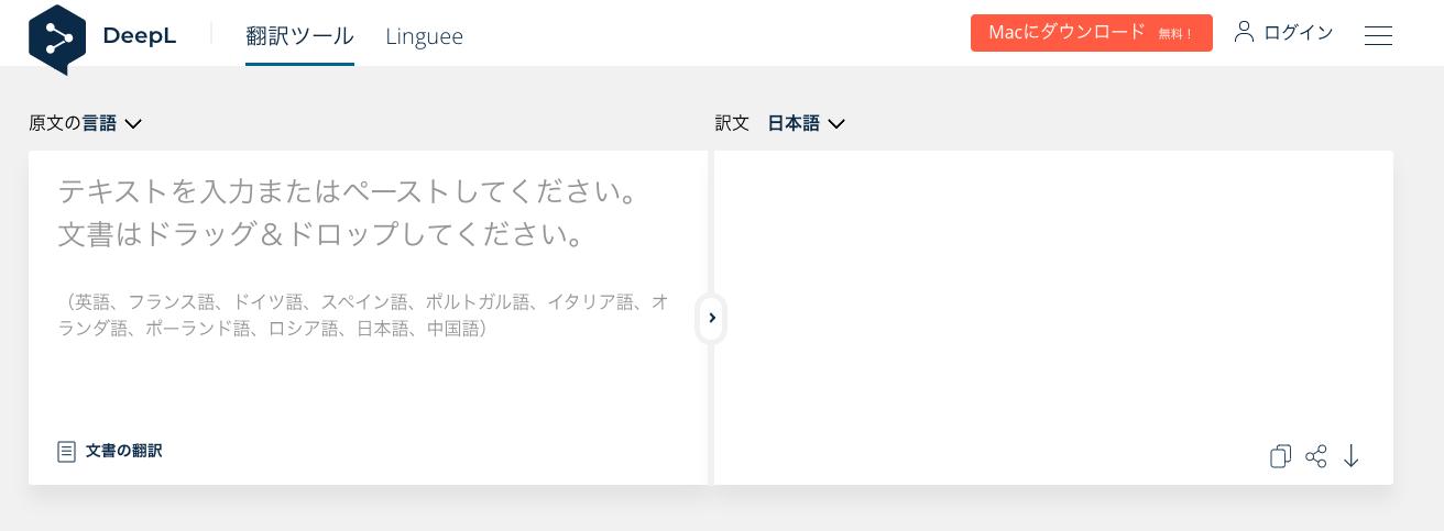 DeePL翻訳サイト