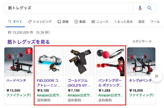 Google検索からAmazonへの流入