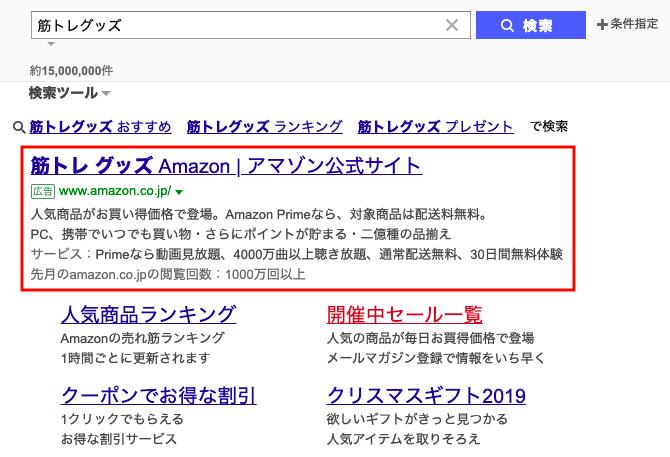 Yahoo!検索からAmazonへの流入