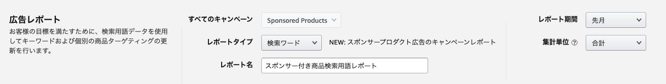 スポンサープロダクトの検索ワードレポートをダウンロード