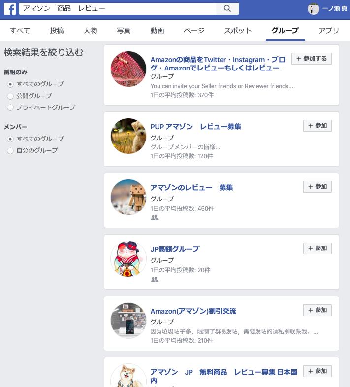 FacebookのAmazon商品レビュー募集グループ