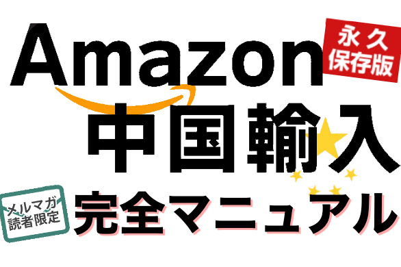 中国輸入×Amazon物販