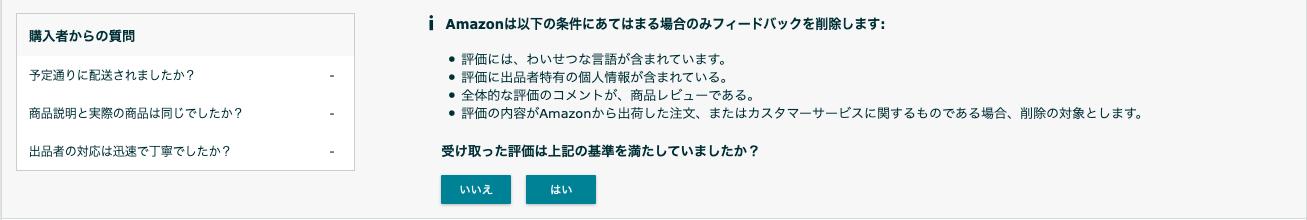 Amazonの出品者評価の削除