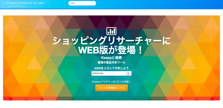 ショッピングリサーチャー WEB版