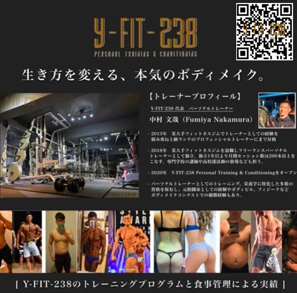 Y-FIT-238 パーソナルジム 中村文哉