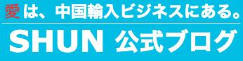 中国輸入×Amazon物販|SHUN 公式ブログ