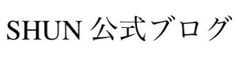 SHUN 公式ブログ